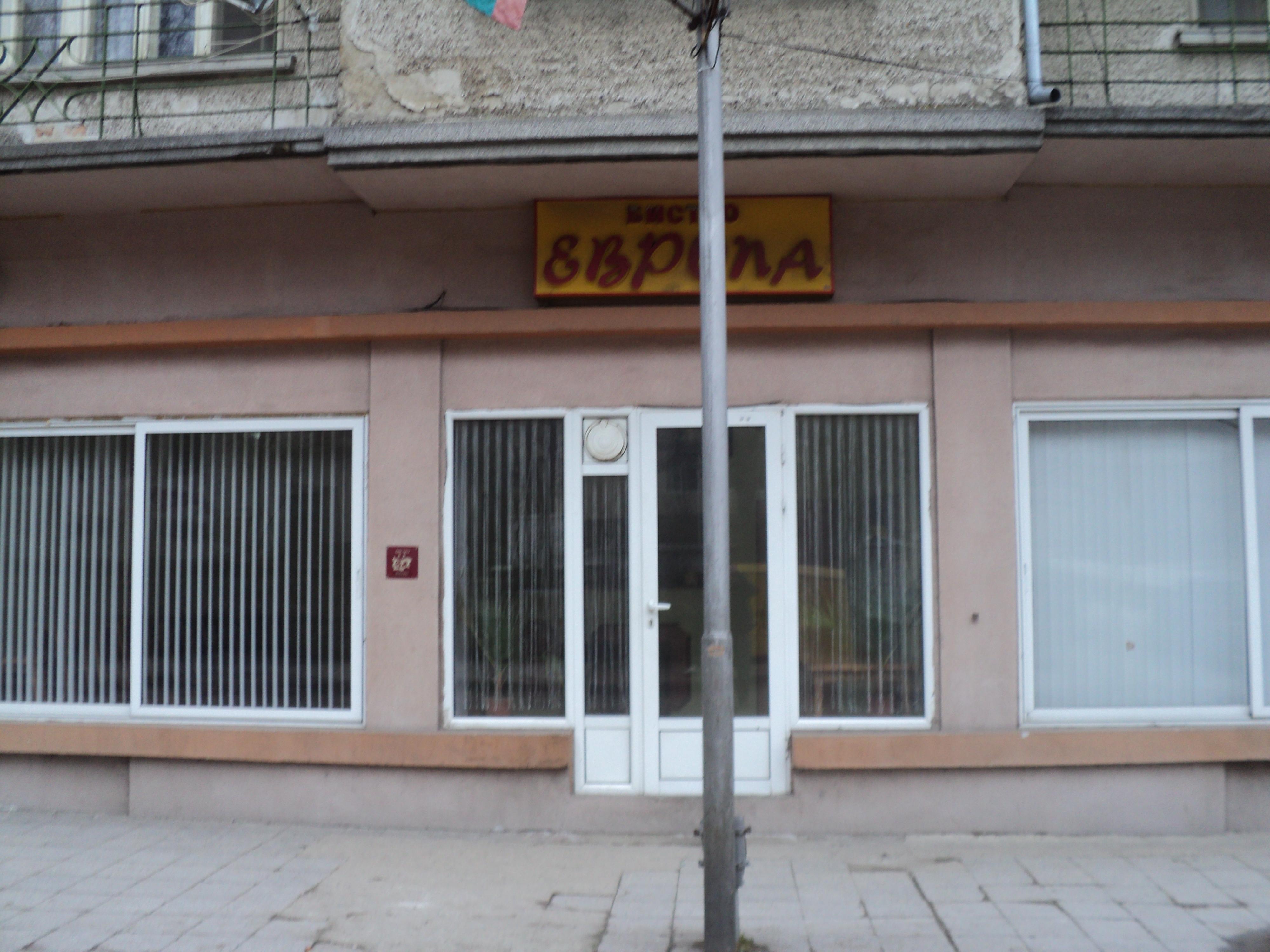 где покушать в болгарии, рестораны болгарии, рестораны провадии